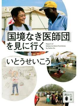 「国境なき医師団」を見に行く(講談社文庫)