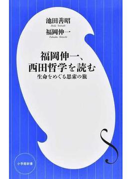 福岡伸一、西田哲学を読む 生命をめぐる思索の旅(小学館新書)