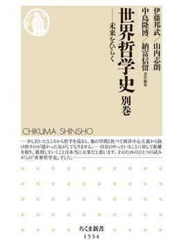 世界哲学史 別巻 未来をひらく(ちくま新書)