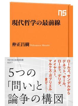 現代哲学の最前線(NHK出版新書)