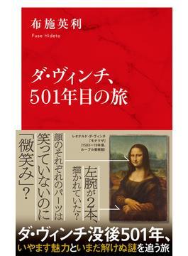 ダ・ヴィンチ、501年目の旅(インターナショナル新書)(集英社インターナショナル)