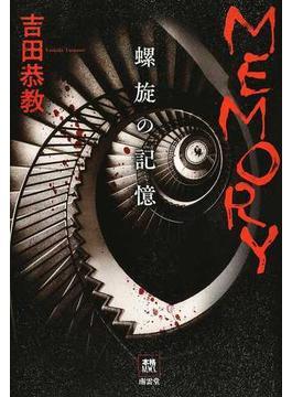 MEMORY 螺旋の記憶