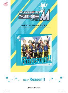 [公式楽譜] Reason!! ピアノ(ソロ)/中級 ≪アイドルマスター SideM≫(L SCORE)