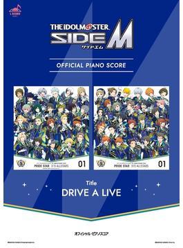 [公式楽譜] DRIVE A LIVE ピアノ(ソロ)/中級 ≪アイドルマスター SideM≫(L SCORE)