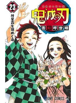 鬼滅の刃 23 (ジャンプコミックス)(ジャンプコミックス)
