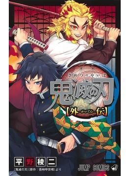 鬼滅の刃外伝(ジャンプコミックス)