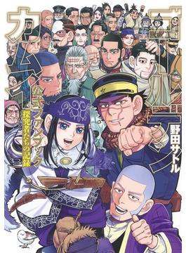 ゴールデンカムイ公式ファンブック 探究者たちの記録 (ヤングジャンプコミックス)(ヤングジャンプコミックス)