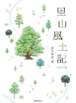 里山風土記 山野草編 蘇った日本の原風景から