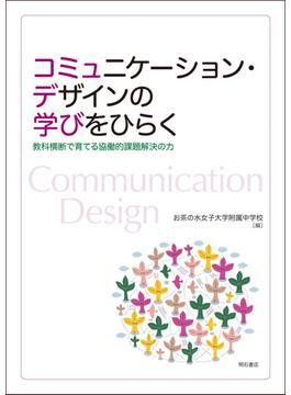 コミュニケーション・デザインの学びをひらく 教科横断で育てる協働的課題解決の力