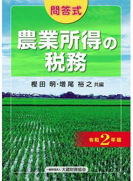 農業所得の税務 問答式 令和2年版