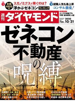 週刊ダイヤモンド  20年10月31日号(週刊ダイヤモンド)