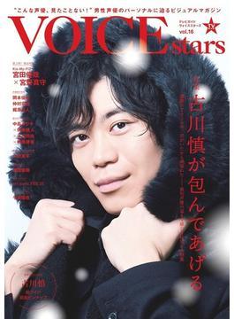 TVガイドVOICE STARS vol.16 特集古川慎が包んであげる(TOKYO NEWS MOOK)