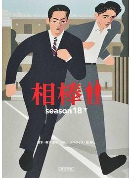 相棒season18(下)(朝日文庫)