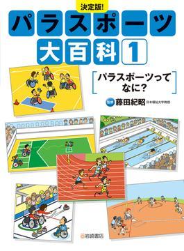 パラスポーツ大百科 決定版! 1 パラスポーツってなに?