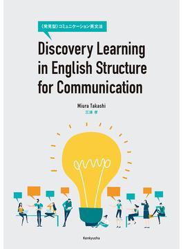 〈発見型〉コミュニケーション英文法
