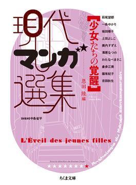 現代マンガ選集 少女たちの覚醒(ちくま文庫)