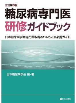 糖尿病専門医研修ガイドブック 日本糖尿病学会専門医取得のための研修必携ガイド 改訂第8版