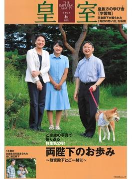 皇室 THE IMPERIAL FAMILY 88号(令和2年秋) 両陛下のお歩み〜敬宮殿下とご一緒に/皇族方の学び舎「学習院」