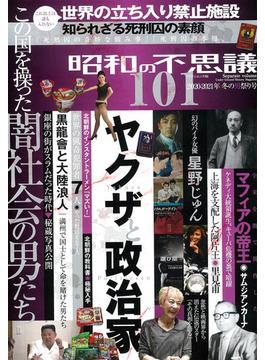 昭和の不思議101 2020−2021年冬の男祭り号