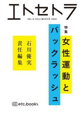 エトセトラ フェミマガジン VOL.4(2020FALL/WINTER) 特集女性運動とバックラッシュ