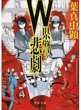W県警の悲劇(徳間文庫)