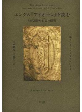 ユングの『アイオーン』を読む 時代精神と自己の探究