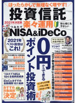 投資信託楽々運用NISA&iDeCo 2020年 12月号 [雑誌]