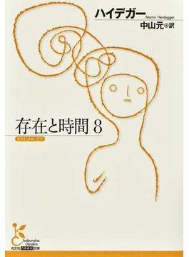 存在と時間 8(光文社古典新訳文庫)