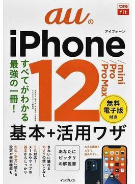 auのiPhone 12/mini/Pro/Pro Max基本+活用ワザ