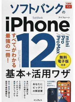 ソフトバンクのiPhone 12/mini/Pro/Pro Max基本+活用ワザ