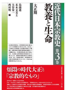 近代日本宗教史 第3巻 教養と生命