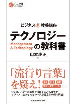 テクノロジーの教科書 ビジネス新・教養講座(日経文庫)