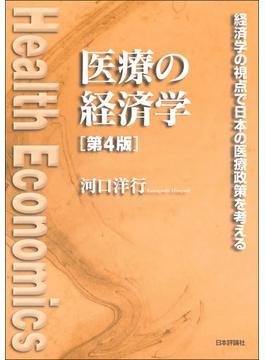 医療の経済学 経済学の視点で日本の医療政策を考える 第4版