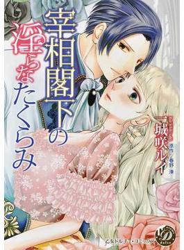 宰相閣下の淫らなたくらみ (乙女ドルチェ・コミックス)(乙女ドルチェ・コミックス)
