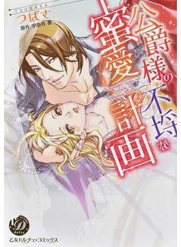 公爵様の不埒な蜜愛計画 (乙女ドルチェ・コミックス)(乙女ドルチェ・コミックス)