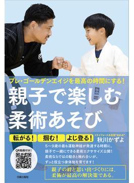 親子で楽しむ柔術あそび プレ・ゴールデンエイジを最高の時間にする!