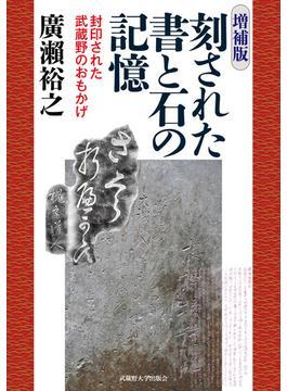 刻された書と石の記憶 封印された武蔵野のおもかげ 増補版