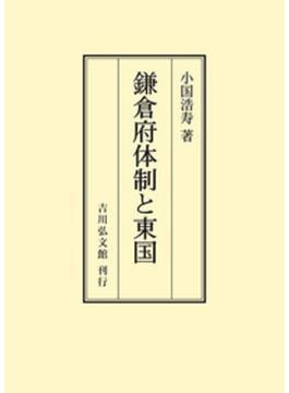 鎌倉府体制と東国 オンデマンド版