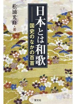 日本とは和歌 国史のなかの百首