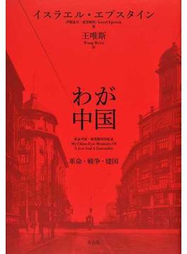 わが中国 革命・戦争・建国