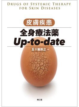 皮膚疾患全身療法薬Up‐to‐date
