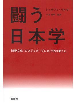 闘う日本学 消費文化・ロスジェネ・プレカリ化の果てに