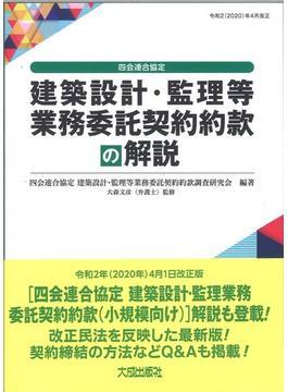 四会連合協定建築設計・監理等業務委託契約約款の解説 令和2(2020)年4月改正