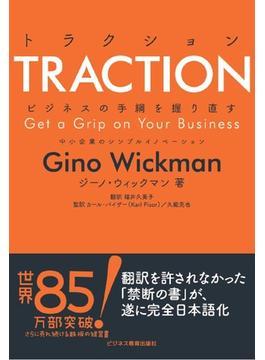 TRACTION ビジネスの手綱を握り直す 中小企業のシンプルイノベーション
