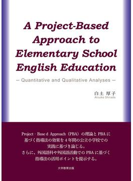 A Project‐Based Approach to Elementary School English Education Quantitative and Qualitative Analyses