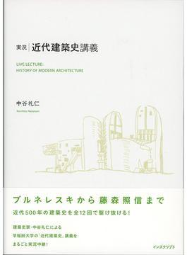実況・近代建築史講義