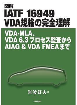 図解IATF 16949 VDA規格の完全理解 VDA−MLA、VDA6.3プロセス監査からAIAG&VDA FMEAまで