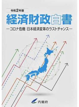 経済財政白書 令和2年版 コロナ危機:日本経済変革のラストチャンス