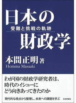 日本の財政学 受難と挑戦の軌跡