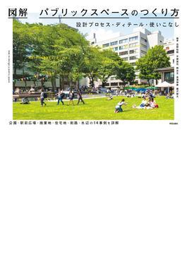 図解パブリックスペースのつくり方 設計プロセス・ディテール・使いこなし 公園・駅前広場・商業地・住宅地・街路・水辺の14事例を詳解